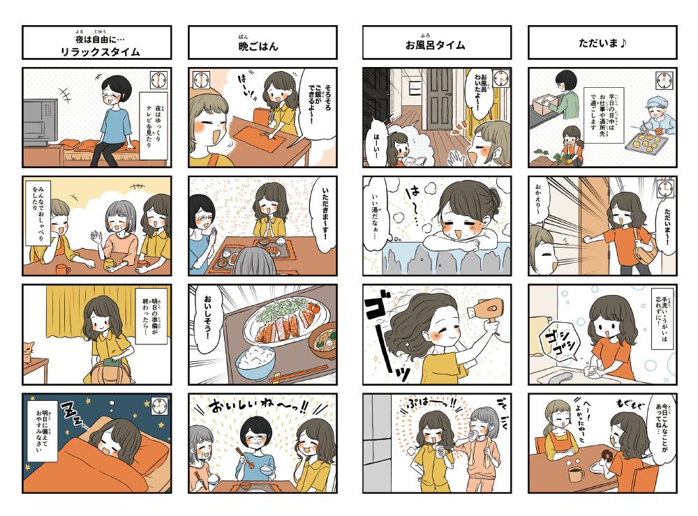 女性専用障がい者グループホームぽっかぽか|長野県松本市・安曇野市のグループホーム