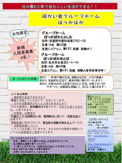GH営業用チラシ確定 (3)